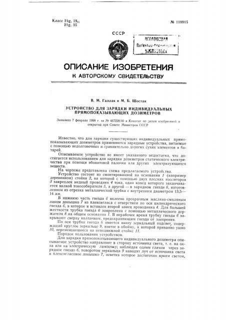 Устройство для зарядки индивидуальных прямо показывающих дозиметров (патент 118915)