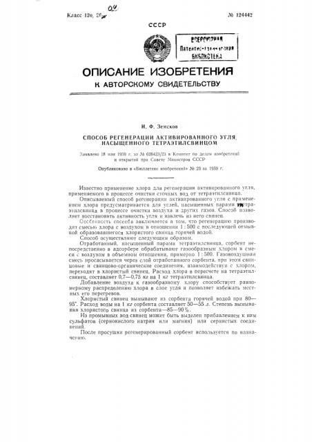 Способ регенерации активированного угля, насыщенного тетраэтилсвинцом (патент 124442)