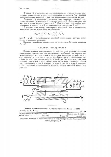 Пневматическое суммирующее устройство (патент 121289)