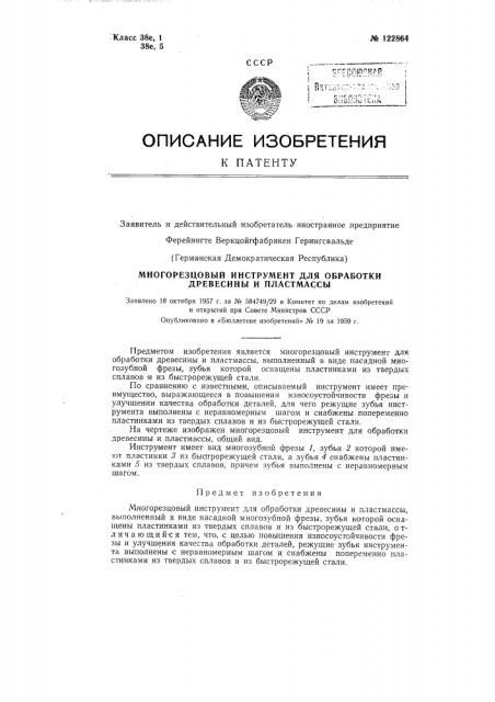 Многорезцовый инструмент для обработки древесины и пластмассы (патент 122864)