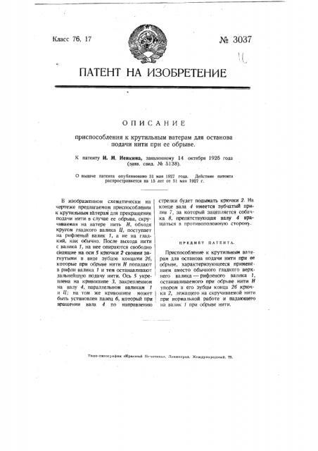 Приспособление к крутильным ватерам для останова подачи нити при ее обрыве (патент 3037)