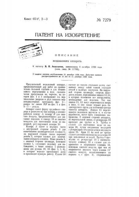 Водолазный аппарат (патент 7279)