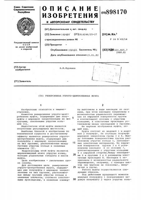 Реверсивная упруго-центробежная муфта (патент 898170)