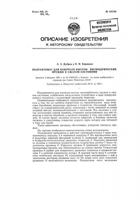Полуавтомат для контроля высоты цилиндрических пружин в сжатом состоянии (патент 123743)