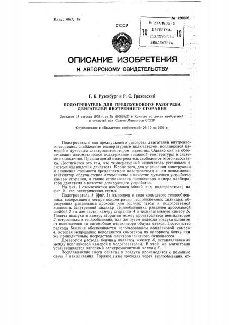 Подогреватель для предпускового разогрева двигателей внутреннего сгорания (патент 120086)