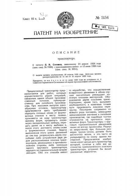 Транспортер (патент 5134)
