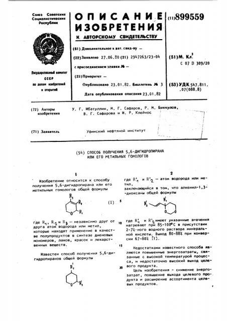 Способ получения 5,6-дигидропирана или его метильных гомологов (патент 899559)