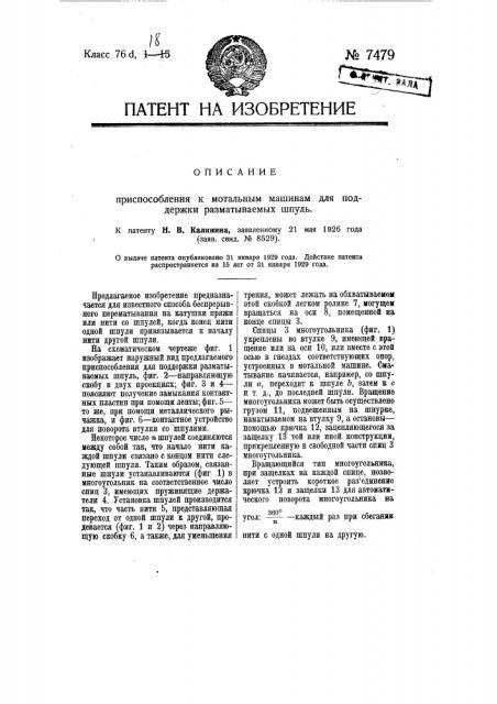 Приспособление к мотальным машинам для поддержки разматываемых шпуль (патент 7479)