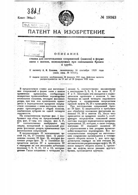 Станок для изготовления сопряжений (замков) в форме лапы с шипом, используемых при связывании бревен в срубе (патент 19343)