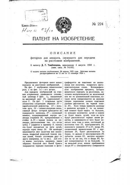 Фотореле для аппарата, служащего для передачи на расстояние изображений (патент 224)