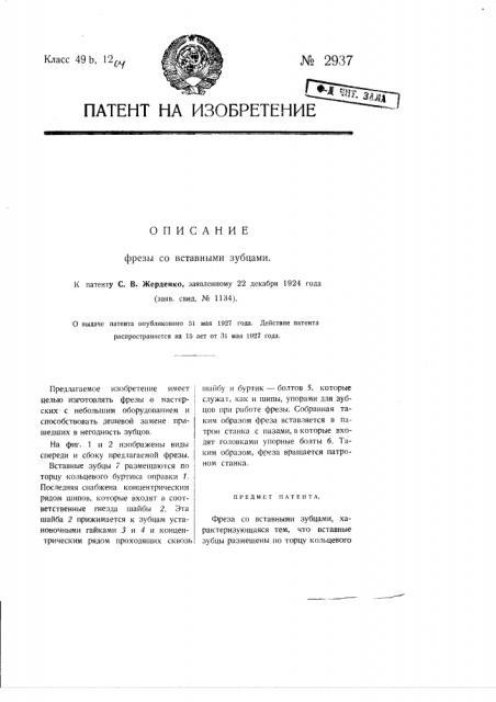 Фреза со вставными зубцами (патент 2937)