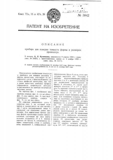 Прибор для поверки точности формы и размеров пропеллера (патент 3842)