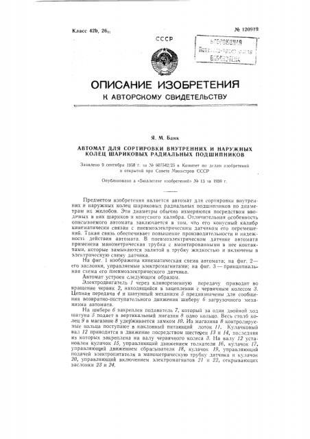 Автомат для сортировки внутренних и наружных колец шариковых радиальных подшипников (патент 120919)