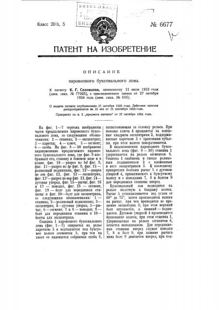 Паровозный буксовальный лом (патент 6677)
