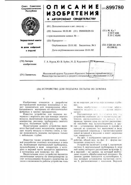 Устройство для подъема пульпы из зумпфа (патент 899780)