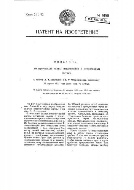 Электрическая лампа накаливания с несколькими нитями (патент 6188)