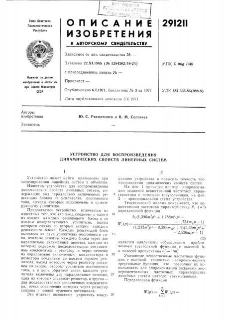 Патент ссср  291211 (патент 291211)