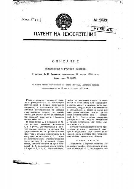 Подшипник с ртутной смазкой (патент 2539)