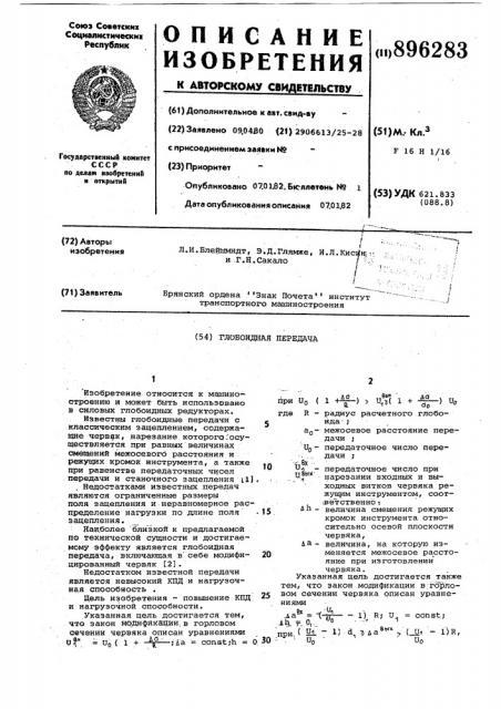 Глобоидная передача (патент 896283)