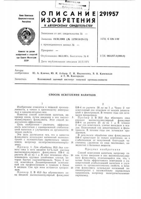 Способ осветления напитков (патент 291957)