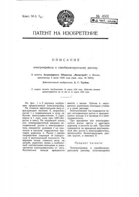 Электропривод к самобалансирующему рассеву (патент 4931)