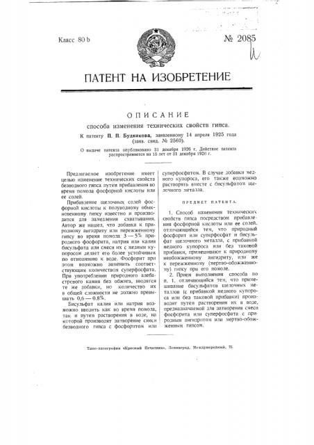 Способ изменения технических свойств гипса (патент 2085)