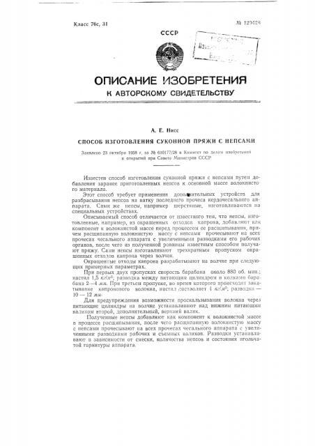 Способ изготовления суконной пряжи с непсами (патент 120428)