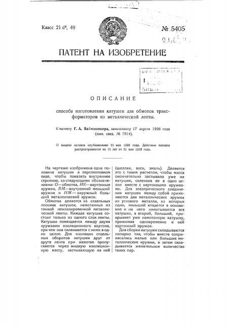 Способ изготовления катушек для обмоток трансформаторов из металлической ленты (патент 5405)