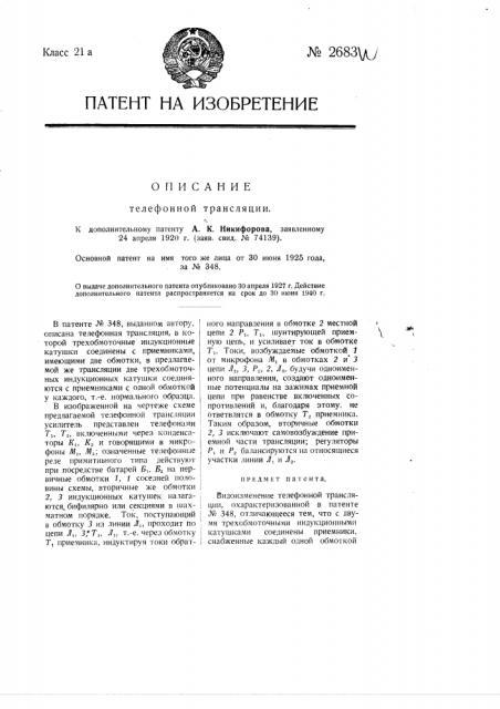 Телефонная трансляция (патент 2683)