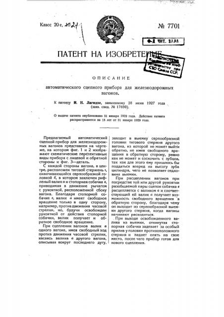 Автоматический сцепной прибор для железнодорожных вагонов (патент 7701)