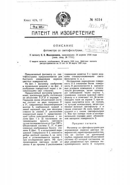 Фотометр со светофильтрами (патент 8314)
