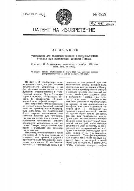 Устройство для телеграфирования с промежуточной станции при применении системы пикара (патент 4859)
