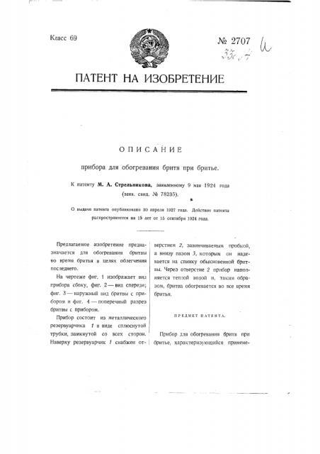 Прибор для обогревания бритв при бритье (патент 2707)