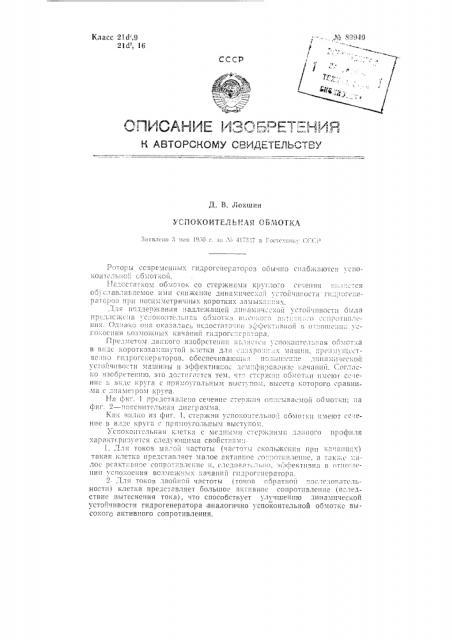 Успокоительная обмотка (патент 89940)