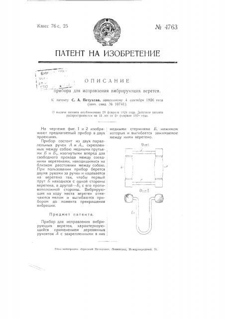 Прибор для исправления вибрирующих веретен (патент 4763)