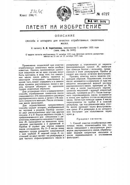 Способ и аппарат для очистки отработанных смазочных масел (патент 6727)