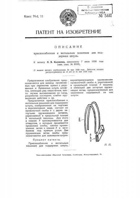 Приспособление к мотальным машинам для поддержки шпуль (патент 5441)