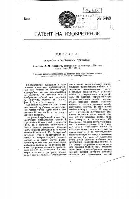 Шарошка с турбинным приводом (патент 6448)