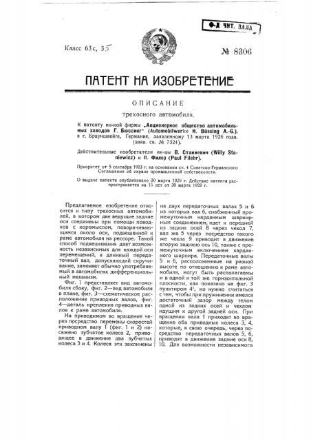 Трехосный автомобиль (патент 8306)