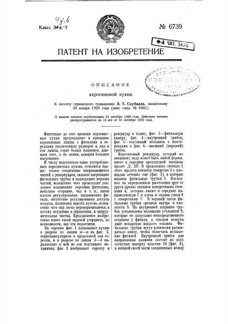 Керосиновая кухня (патент 6739)