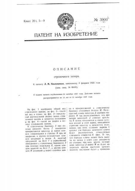 Стрелочный запор (патент 3900)