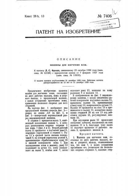 Машина для мягчения кож (патент 7406)