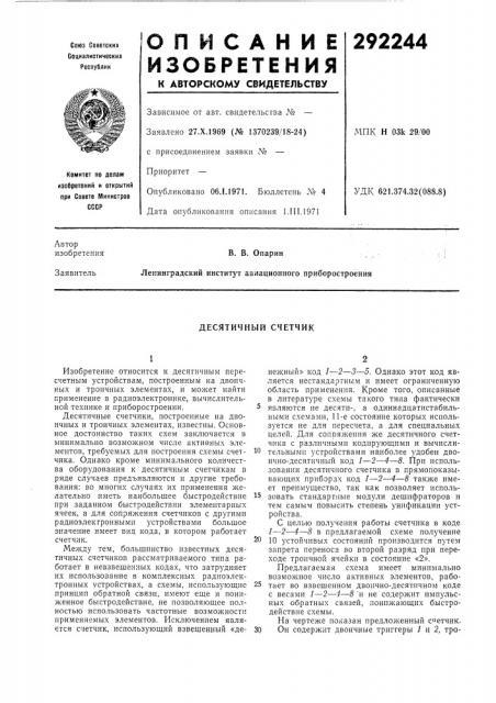 Десятичный счетчик (патент 292244)