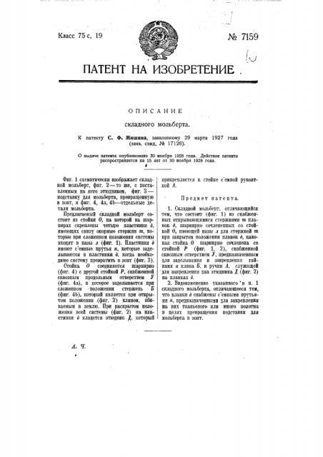 Складной мольберт (патент 7159)