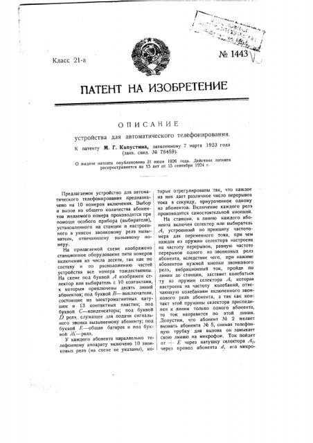 Устройство для автоматического телефонирования (патент 1443)