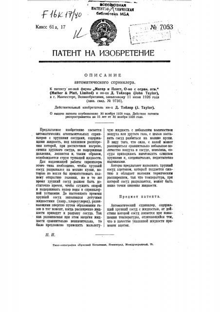 Автоматический спринклер (патент 7053)