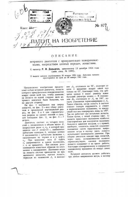 Ветряный двигатель с принудительно поворачиваемыми посредством цепных передач лопастями (патент 877)