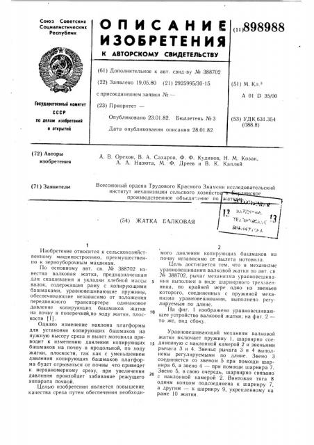 Жатка валковая (патент 898988)