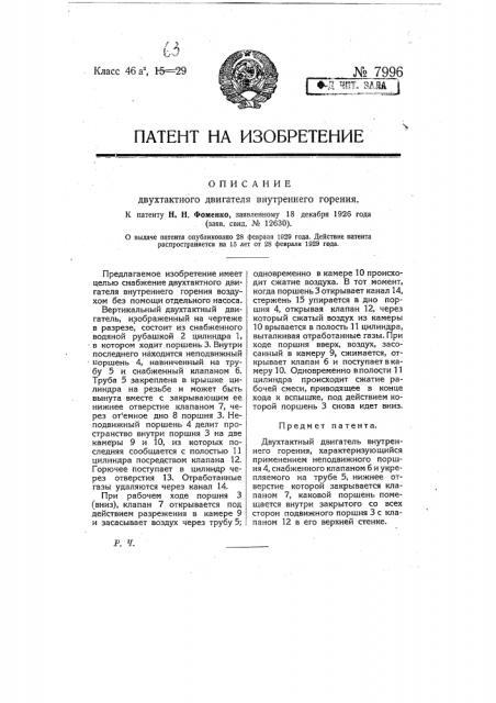 Двухтактный двигатель внутреннего горения (патент 7996)