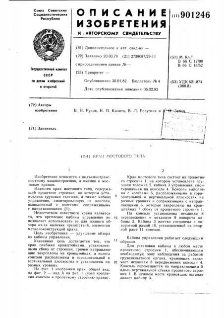 Кран мостового типа (патент 901246)